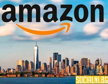 Amazon - засегната от бюрокрация и прокуратура