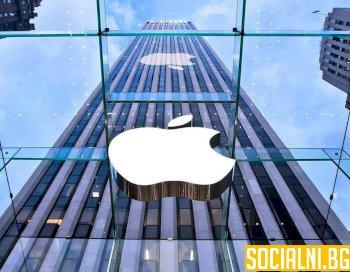 Apple се превърна в най-скъпата американска компания в света