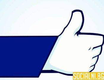 Facebook с рисковано, но и историческо решение