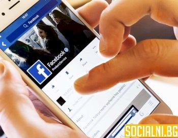 Facebook ще търпи рокади. Ще се отрази ли това на плановете на платформата