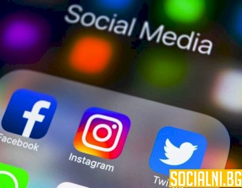Социалните мрежи вече са част от нас