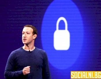 Фейсбук изобщо не смята да се отказва