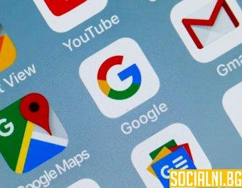 """""""Гугъл"""" за пореден път обвинен в събиране на данни"""