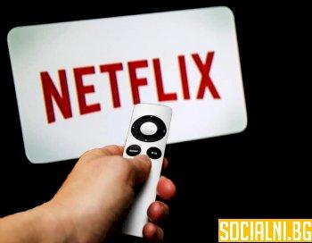 Защо Netflix не отбелязва колосален ръст на потребителите