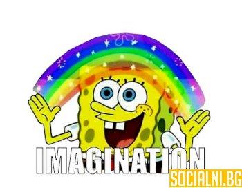Използвайте въображението си