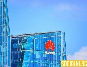 Huawei с ръст във финансов аспект