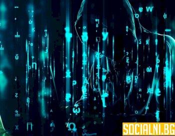 Хакерите щъкат навсякъде