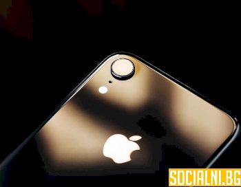 Защо Apple все още не са избрали името на новите си модели