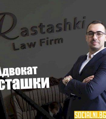 Мнението на един опитен адвокат