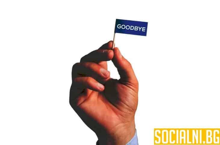 "Кажи ""Чао!"" на социалните мрежи"
