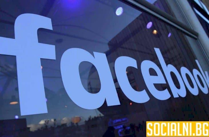 """Потребители на """"Фейсбук"""" са подслушвани"""