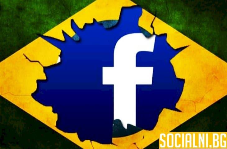 """""""Фейсбук"""" отново е в центъра на мишената"""