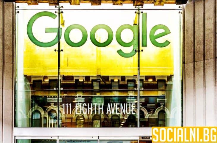 Смел следпандемичен ход от страна на Google