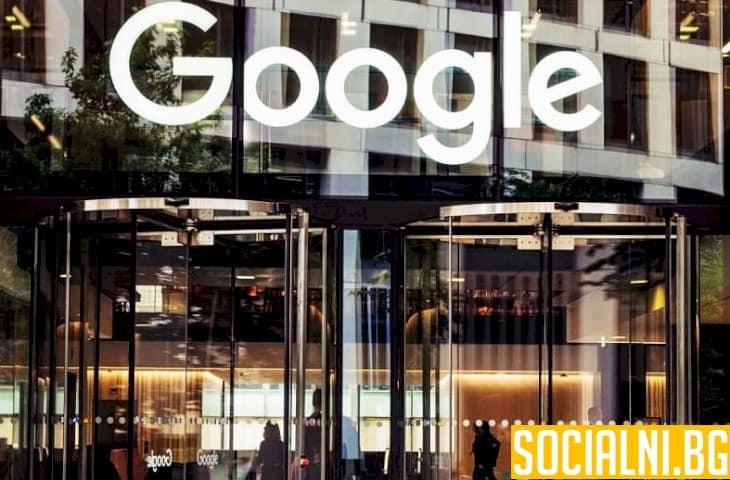 """""""Гугъл"""" ще отвори врати през септември"""