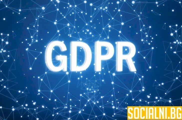 GDPR-ът и неговото влияние в България