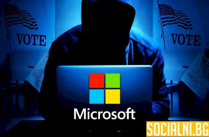 Защо Micrososft изпитва трудности срещу хакерите
