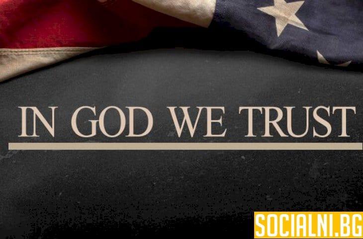 """Задължават американски училища да поставят """"In God we trust"""""""