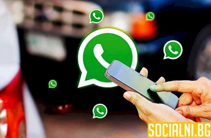 Кой, как и къде ще използва WhatsApp през 2021-ва