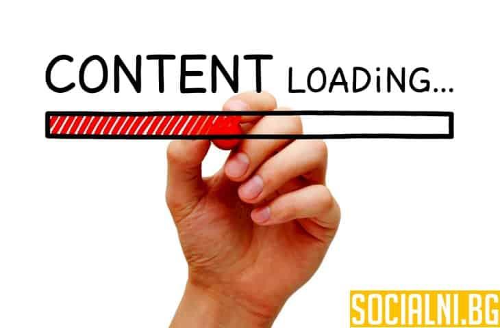 Ето каква е актуалността при социалните мрежи