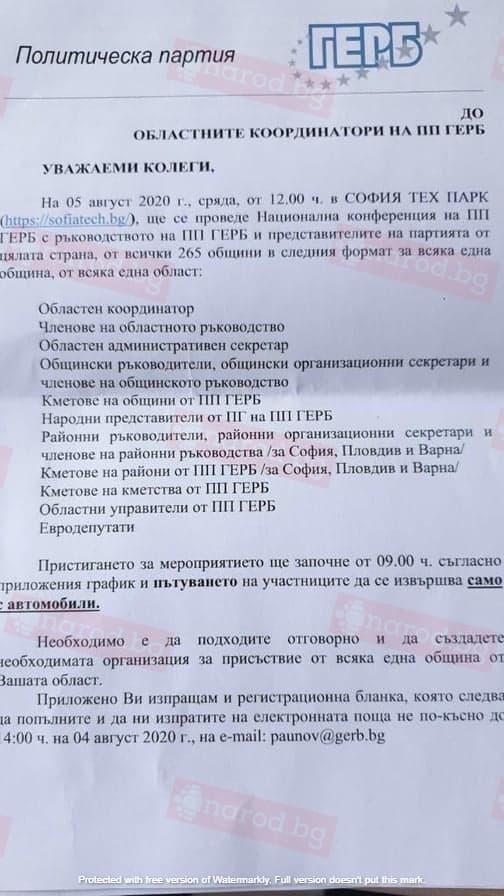 ГЕРБ организират платен контрапротест